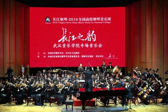 长江钢琴・全国高校钢琴音乐周在宜启动