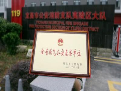 """夷陵中队获""""全省模范公安基层单位""""称号"""