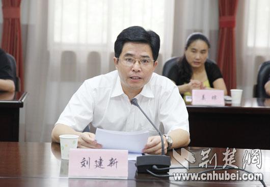 宜昌市副市长刘建新代表市政府作情况通报