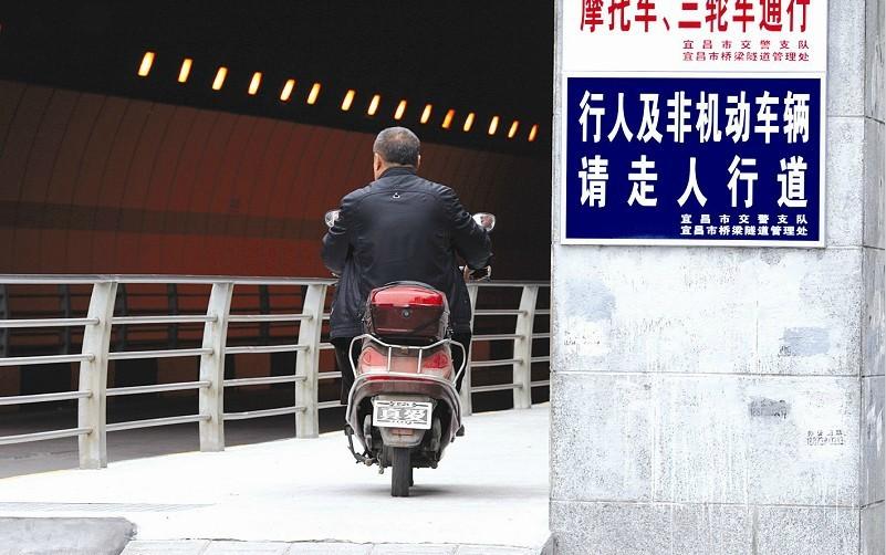 今起,非机动车进云集隧道请走人行道 高清图片