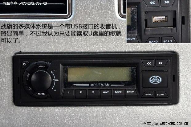 北汽制造北京汽车制造厂战旗2010款 2.0l 硬顶版
