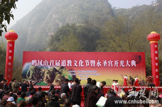 远安鸣凤山首届道教文化节举行 万余游客祈福观光