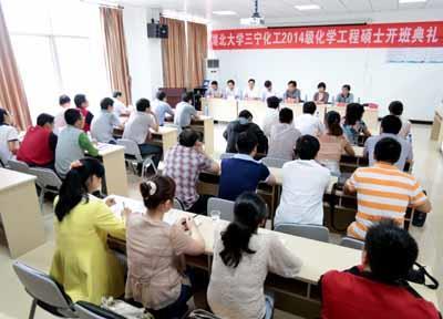 湖北大学三宁在职硕士创新基地开班 - 荆楚网宜